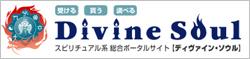 ディヴァイン・ソウル(聖霊)/スピリチュアルと精神世界のポータルサイト