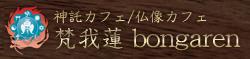 神託カフェ/仏像カフェ「梵我連-bongaren-