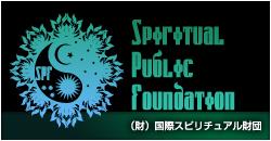 財団法人 国際スピリチュアル財団(非営利型法人 略称:SPF)